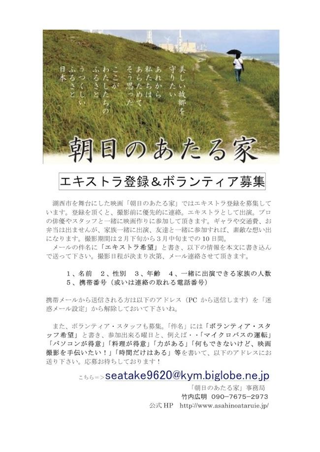 エキストラ募集 改訂版2s.jpg