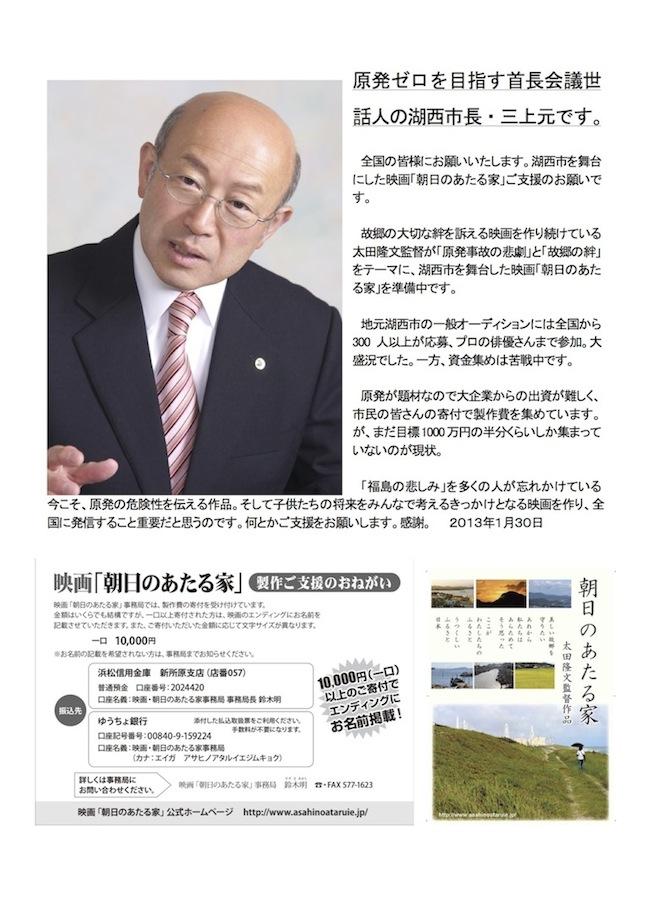 市長からのメッセージs.jpg