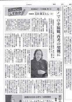 朝日新聞02−11_2.jpg