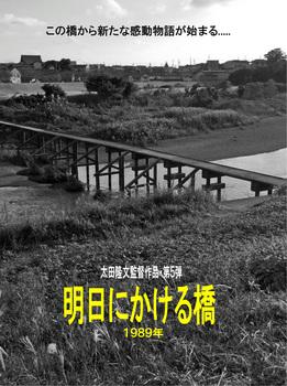 明日にかける橋_edited-1.jpg
